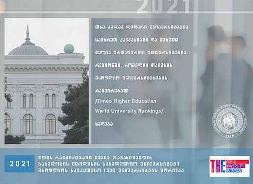 TSU Still the Only University from South Caucasus Represented in Times World University Rankings